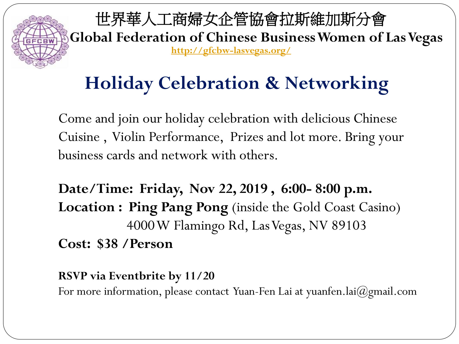 GFCBW Holiday Celebration & Networking @ Ping Pang Pong (inside the Gold Coast Casino)