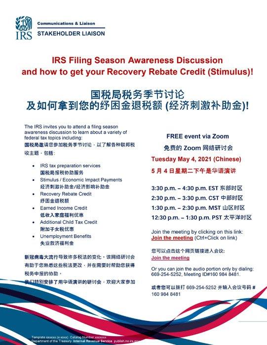 Filing Season Awareness Discussion